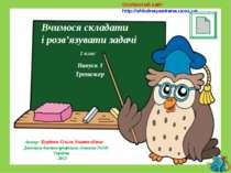 Вчимося складати і розв'язувати задачі 1 клас Випуск 1 Тренажер Особистий сай...