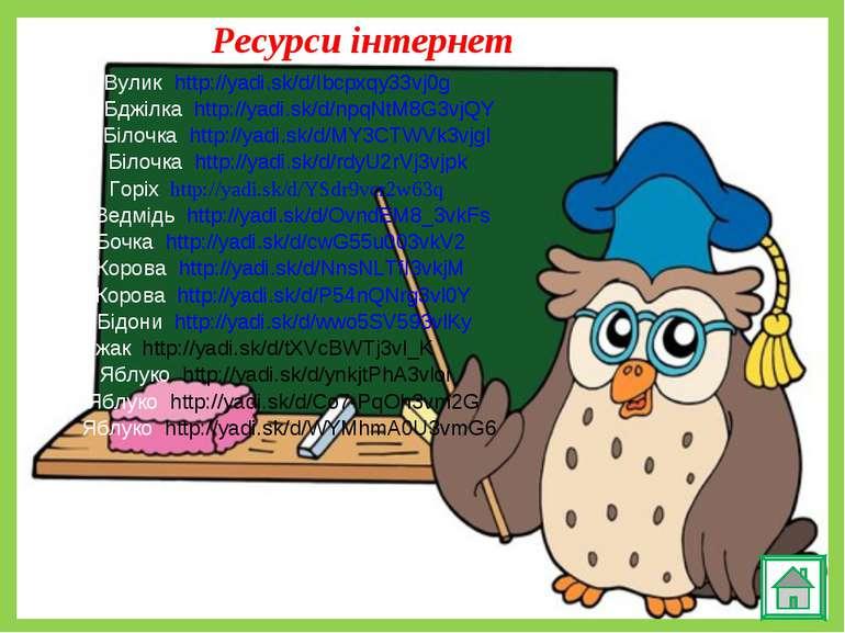 Ресурси інтернет Вулик http://yadi.sk/d/Ibcpxqy33vj0g Бджілка http://yadi.sk/...
