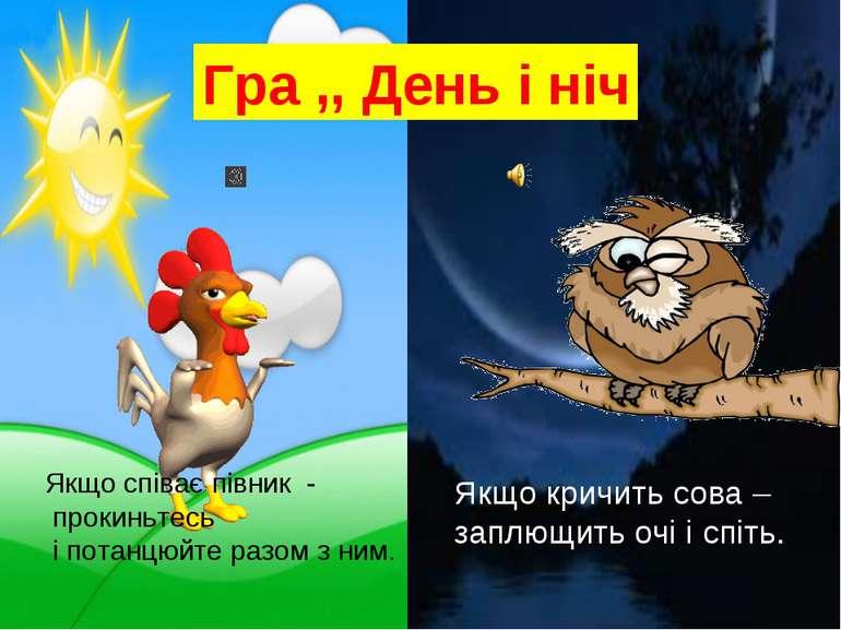 Гра ,, День і ніч Якщо співає півник - прокиньтесь і потанцюйте разом з ним. ...