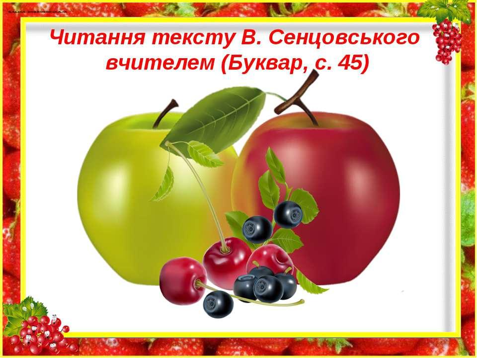 Читання тексту В. Сенцовського вчителем (Буквар, с. 45)