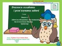 Вчимося складати і розв'язувати задачі 1 клас Випуск 2 Задачі на збільшення т...
