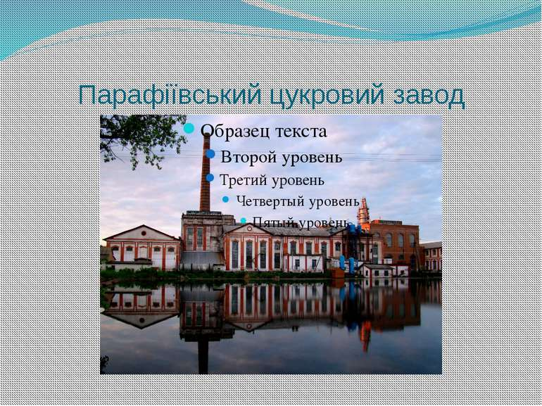 Парафіївський цукровий завод