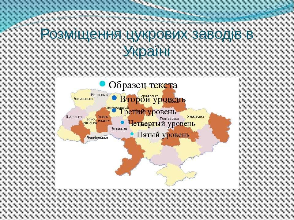 Розміщення цукрових заводів в Україні