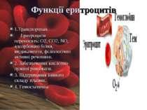 Функції еритроцитів 1.Транспортная.  Еритроцити переносять: О2, СО2, NO, ...