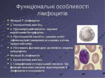 Функціональні особливості лімфоцитів Функції Т-лімфоцитів 1. Імунологічна пам...