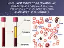 Кров - це рідка сполучна тканина, що складається з плазми, формених елементів...