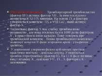 """""""Внутрішній механізм """" . Тромбоцитарний тромбопластин (фактор III ) активує ф..."""