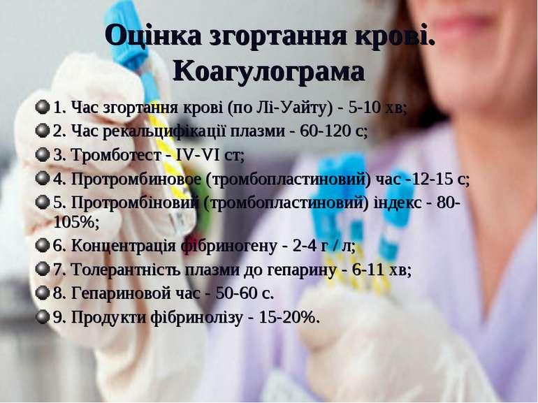 Оцінка згортання крові. Коагулограма 1. Час згортання крові (по Лі-Уайту) - 5...