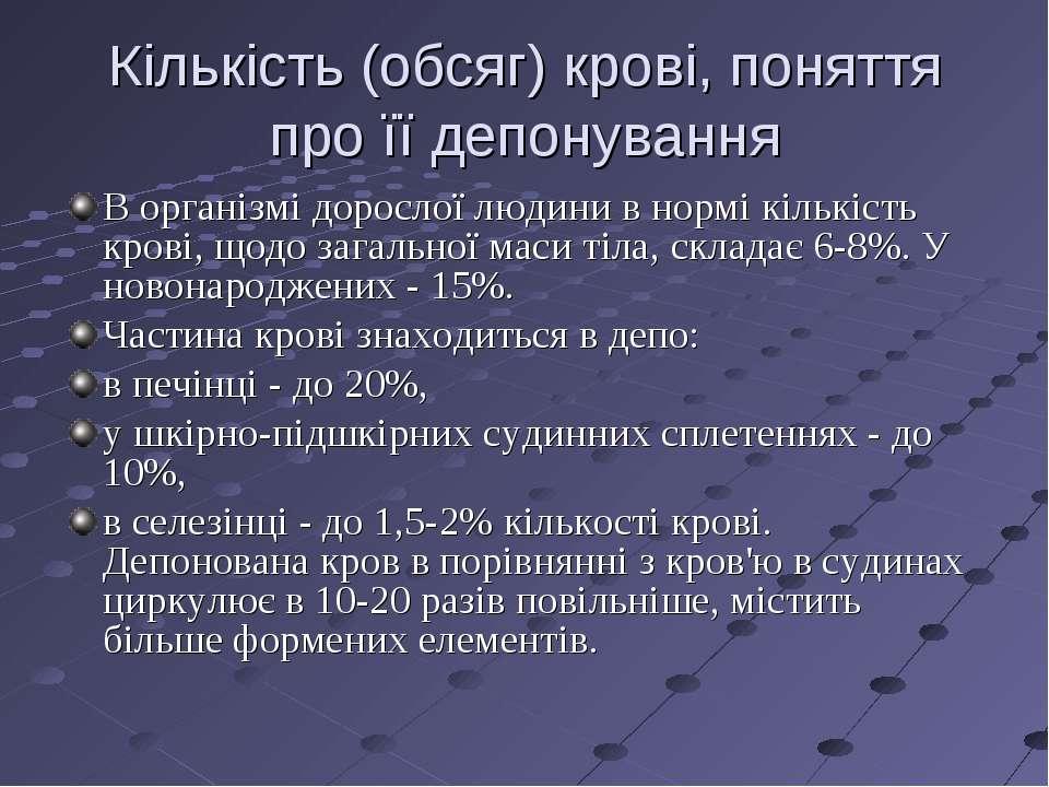 Кількість (обсяг) крові, поняття про її депонування В організмі дорослої люди...