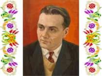 В. О. Сухомлинський (1918-1970)