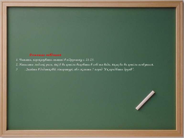 Домашнє завдання 1. Читати, переказувати статті в підручнику с. 21-23. 2. Нап...