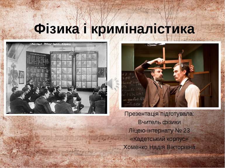 Фізика і криміналістика Презентація підготувала: Вчитель фізики Ліцею-інтерна...