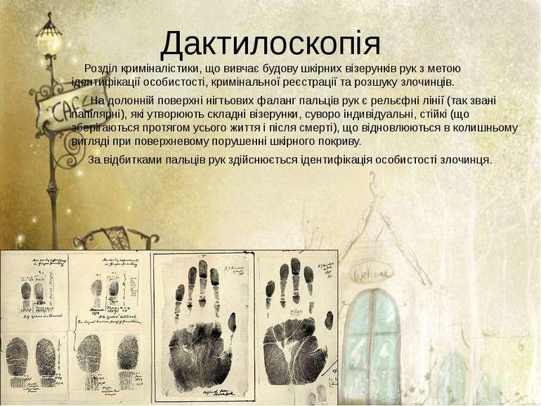 Дактилоскопія Розділ криміналістики, що вивчає будову шкірних візерунків рук ...