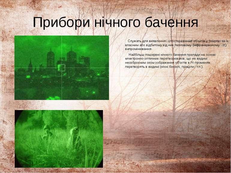 Прибори нічного бачення Служать для виявлення і спостереження об'єктів у темр...