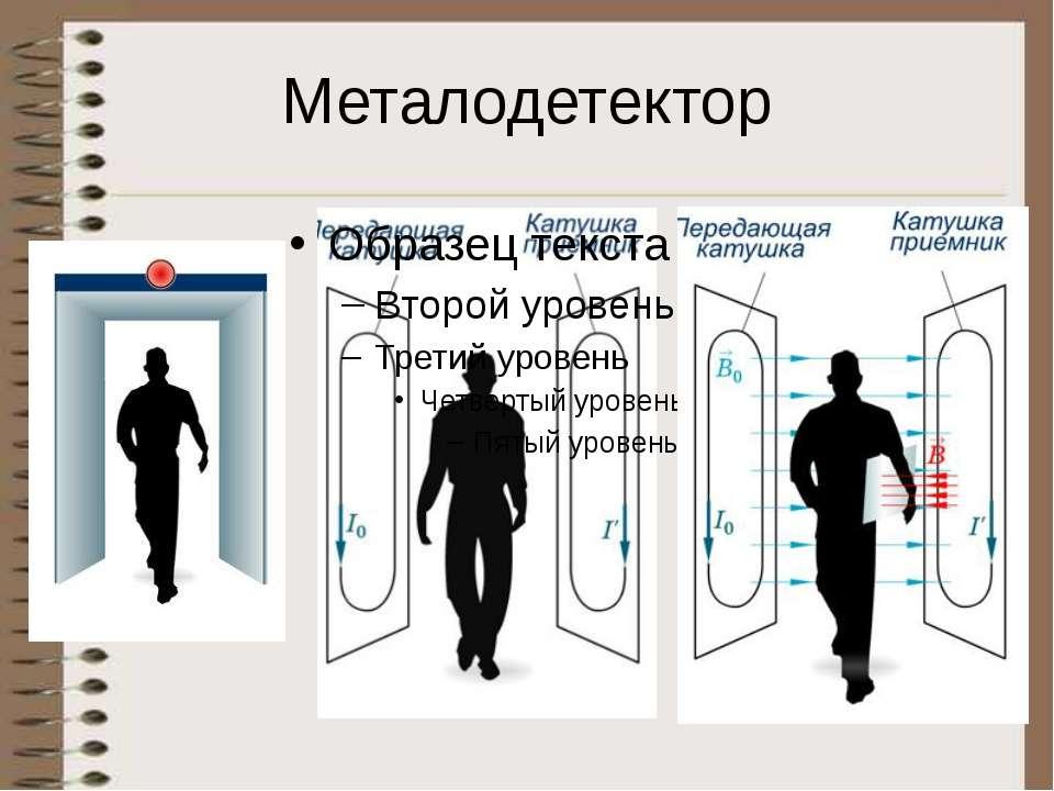 Металодетектор