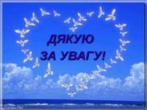 ДЯКУЮ ЗА УВАГУ! Жагрова Светлана Николаевна, МОУ СОШ №2 п. Екатериновка Сарат...