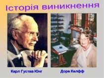 Карл Густав Юнг Дора Калфф Жагрова Светлана Николаевна, МОУ СОШ №2 п. Екатери...