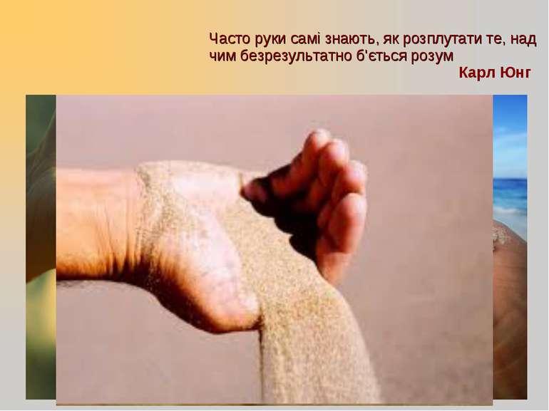 Часто руки самі знають, як розплутати те, над чим безрезультатно б'ється розу...
