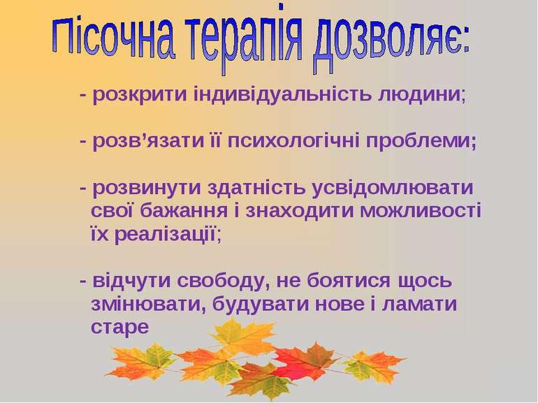 - розкрити індивідуальність людини; - розв'язати її психологічні проблеми; - ...