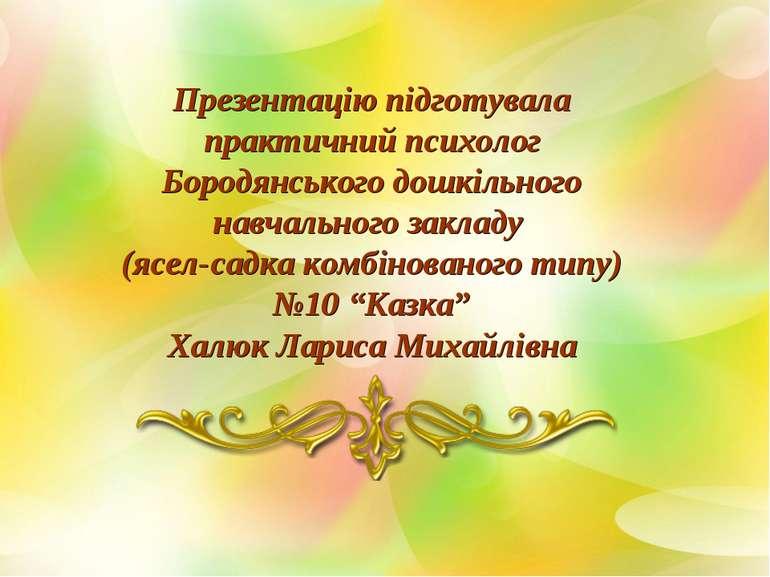 Презентацію підготувала практичний психолог Бородянського дошкільного навчаль...