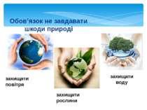Обов'язок не завдавати шкоди природі захищати повітря захищати рослини захища...