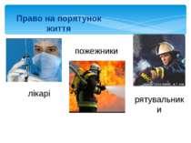 Право на порятунок життя лікарі пожежники рятувальники