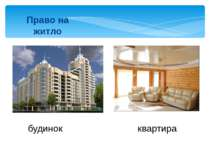 Право на житло будинок квартира