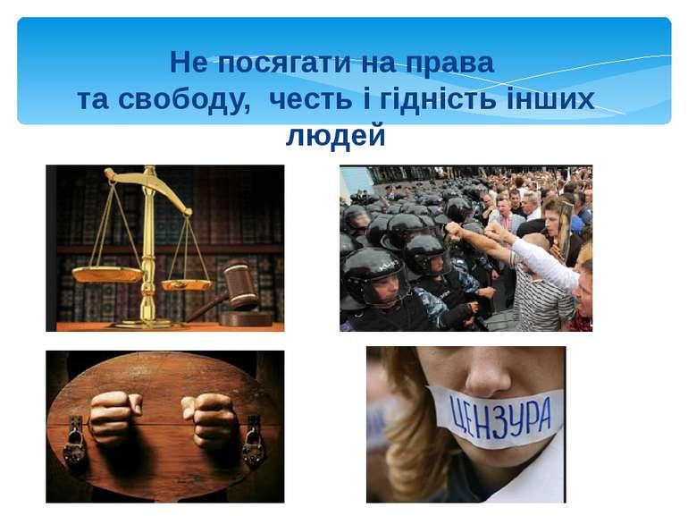 Не посягати на права та свободу, честь і гідність інших людей