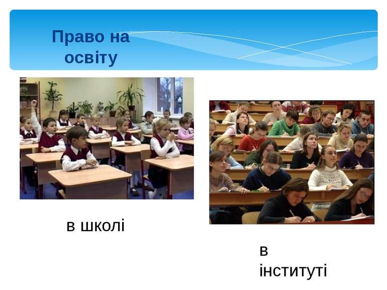 Право на освіту в школі в інституті