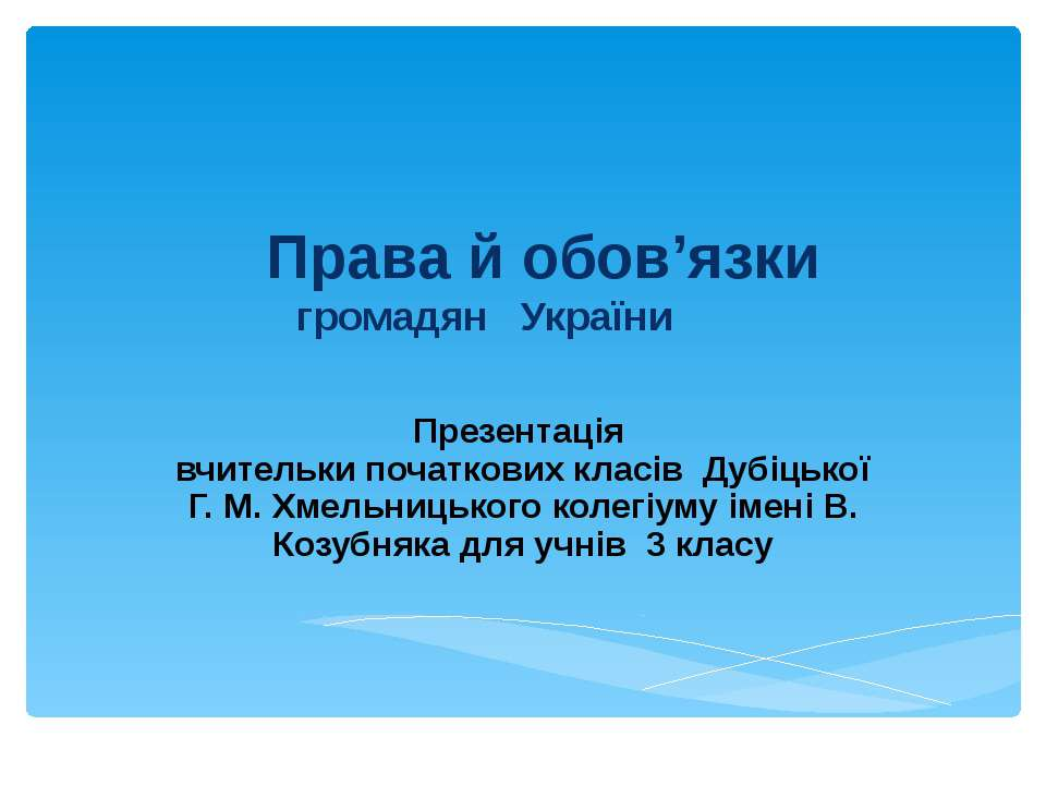 Права й обов'язки громадян України Презентація вчительки початкових класів Ду...