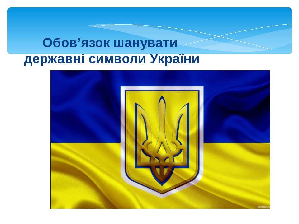 Обов'язок шанувати державні символи України