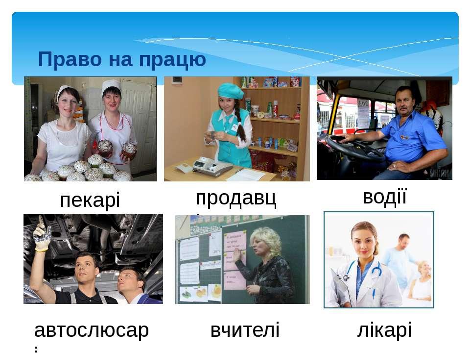 Право на працю пекарі водії продавці автослюсарі вчителі лікарі