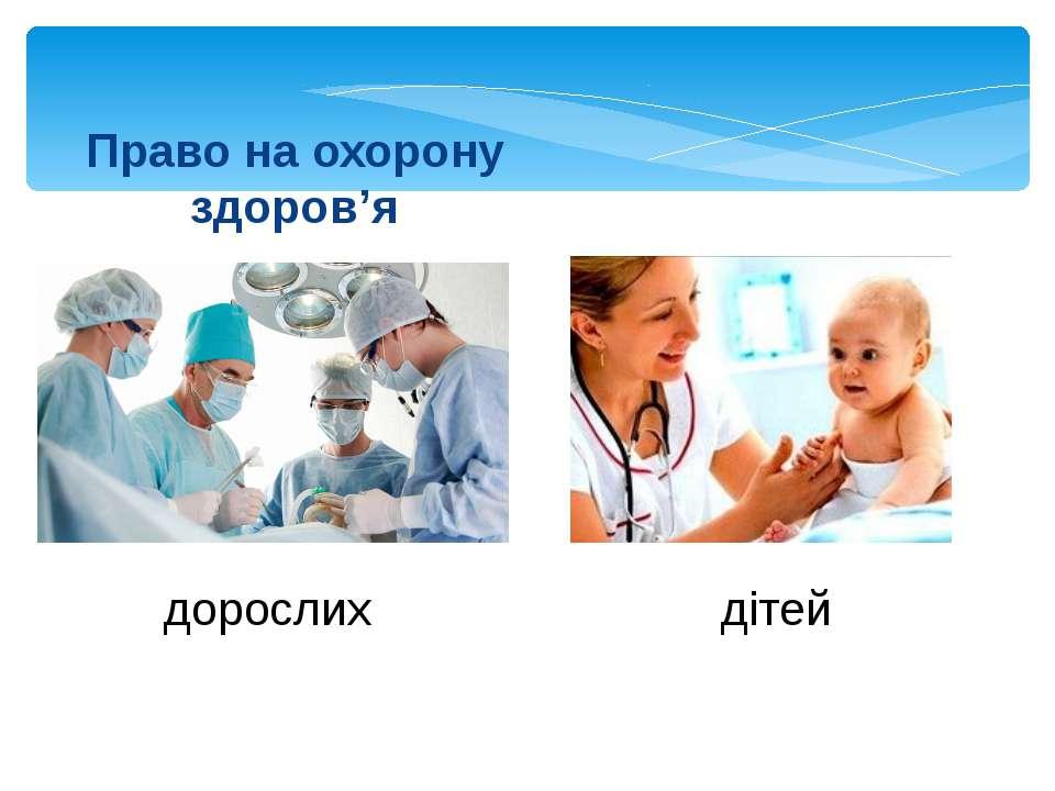 Право на охорону здоров'я дорослих дітей