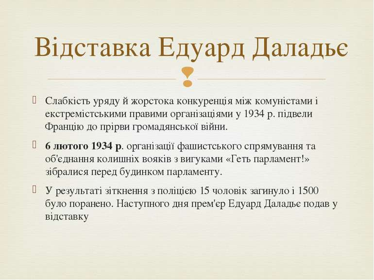 Слабкість уряду й жорстока конкуренція між комуністами і екстремістськими пра...