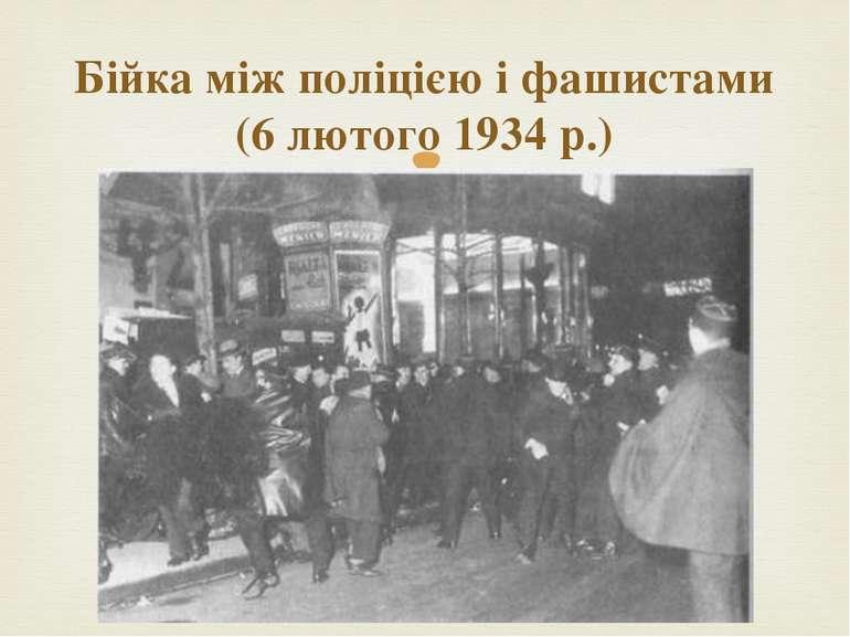 Бійка між поліцією і фашистами (6 лютого 1934 р.)