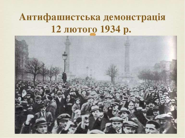 Антифашистська демонстрація 12 лютого 1934 р.