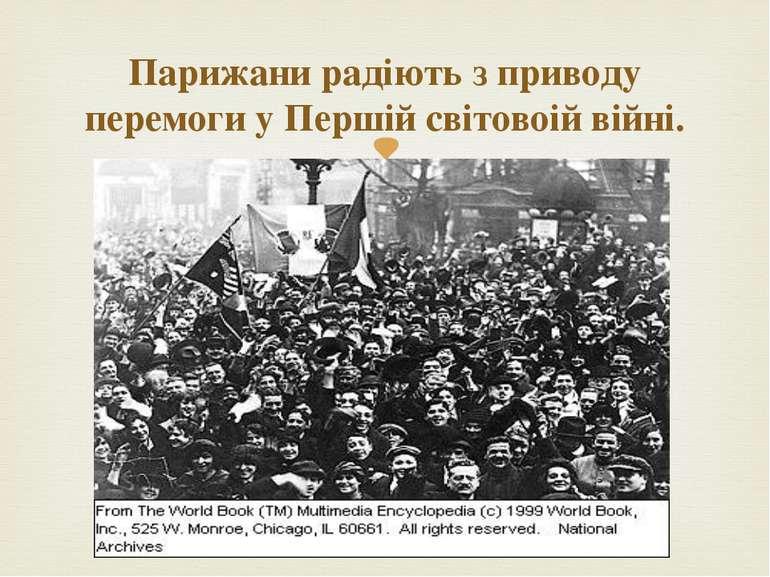 Парижани радіють з приводу перемоги у Першій світовоій війні.