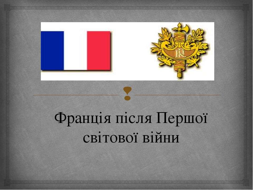 Франція після Першої світової війни