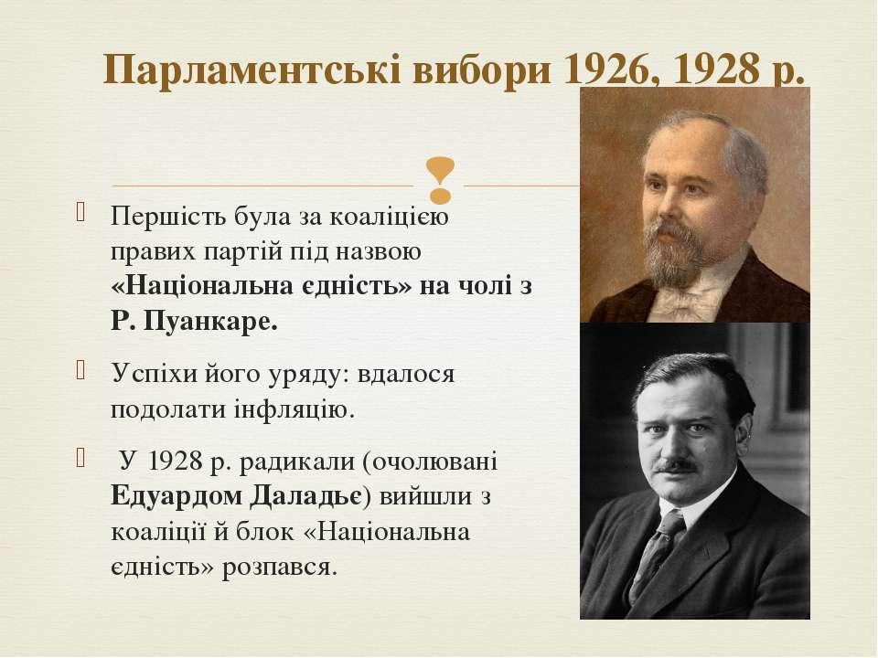 Першість була за коаліцією правих партій під назвою «Національна єдність» на ...