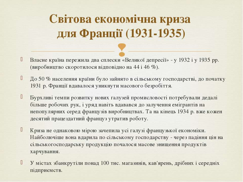 Власне країна пережила два сплески «Великої депресії» - у 1932 і у 1935 рр. (...
