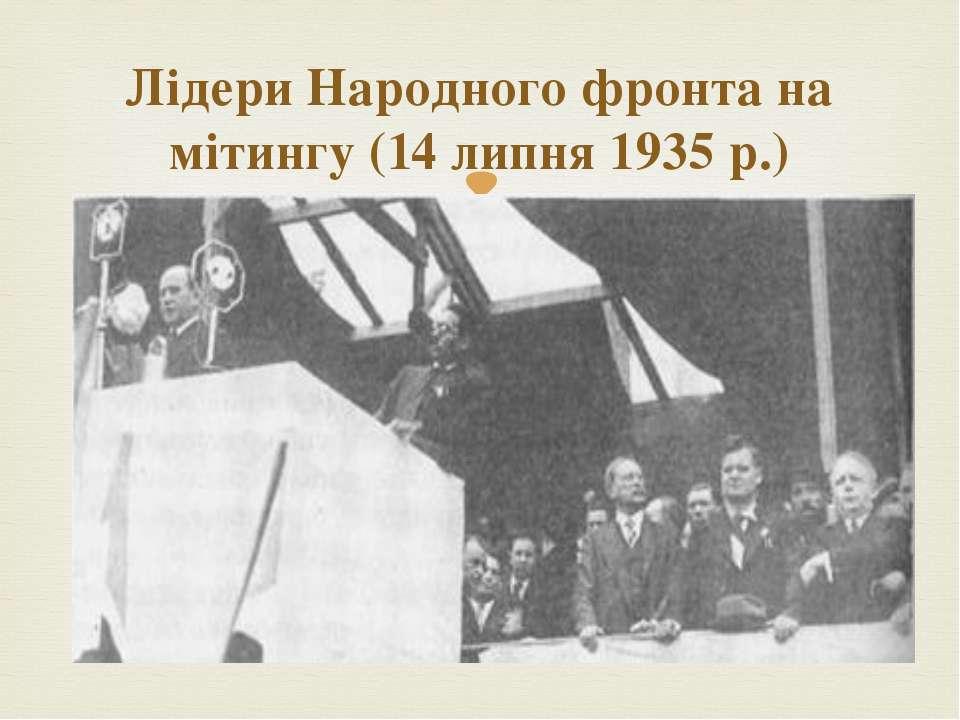 Лідери Народного фронта на мітингу (14 липня 1935 р.)
