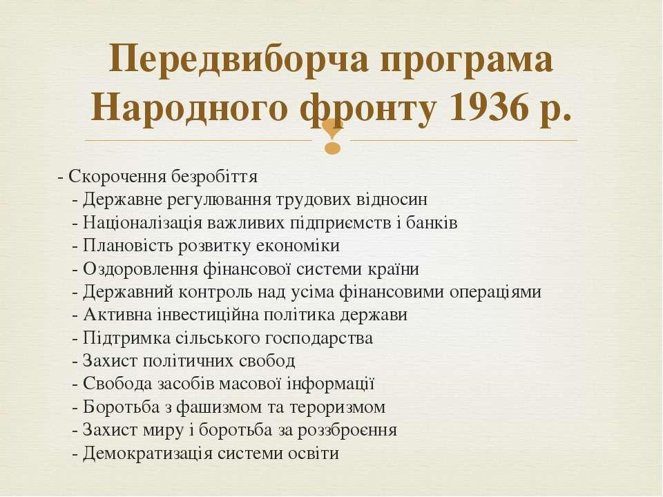- Скорочення безробіття  - Державне регулювання трудових відносин  - Наці...