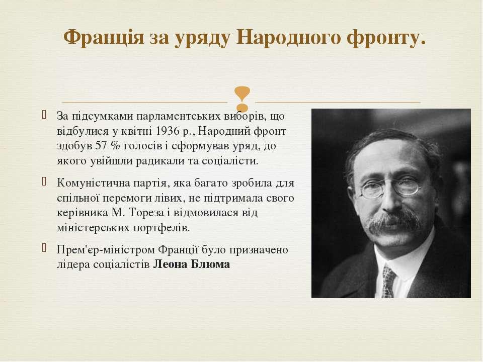 За підсумками парламентських виборів, що відбулися у квітні 1936 р., Народний...