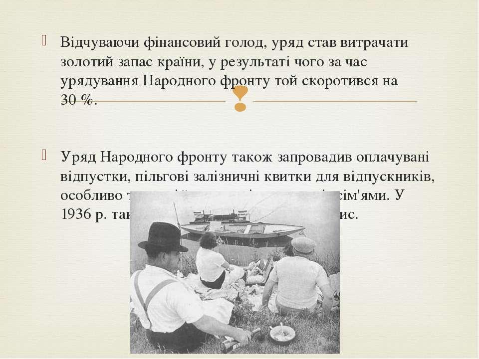 Відчуваючи фінансовий голод, уряд став витрачати золотий запас країни, у резу...