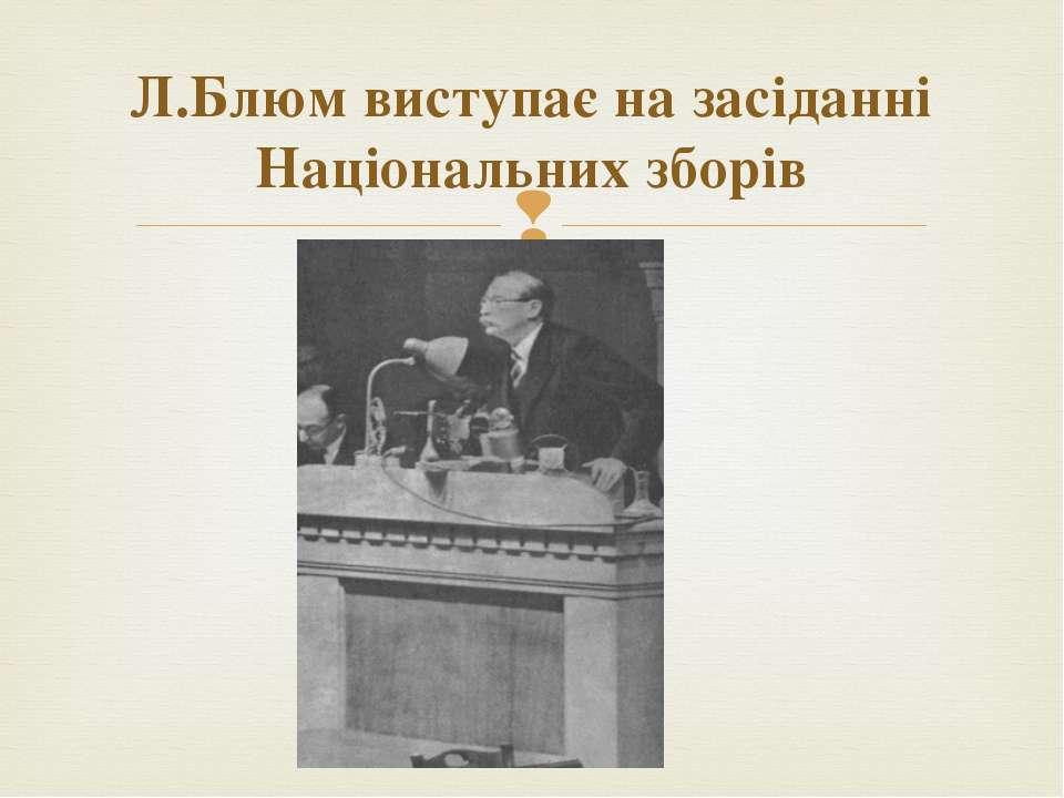 Л.Блюм виступає на засіданні Національних зборів