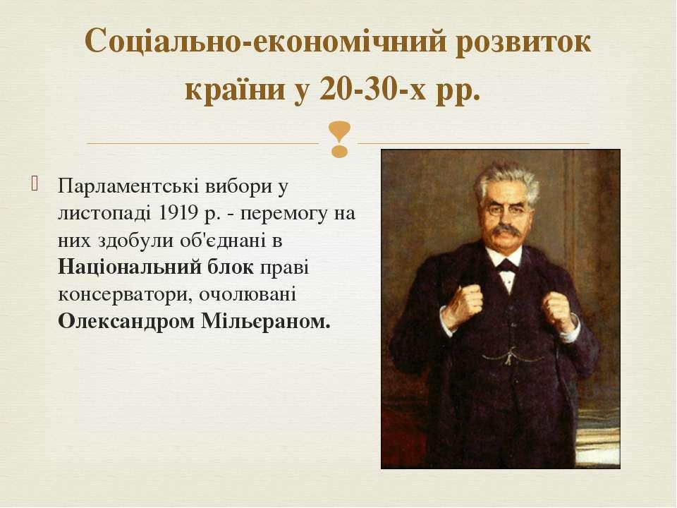 Парламентські вибори у листопаді 1919 р.- перемогу на них здобули об'єднані ...