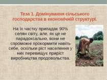 Теза 1. Домінування сільського господарства в економічній структурі. На їх ча...