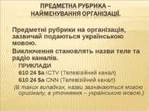 Предметні рубрики на організація, зазвичай подаються українською мовою. Виклю...