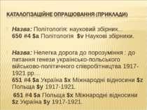 Назва: Політологія: науковий збірник... 650 #4 $a Політологія $v Наукові збір...