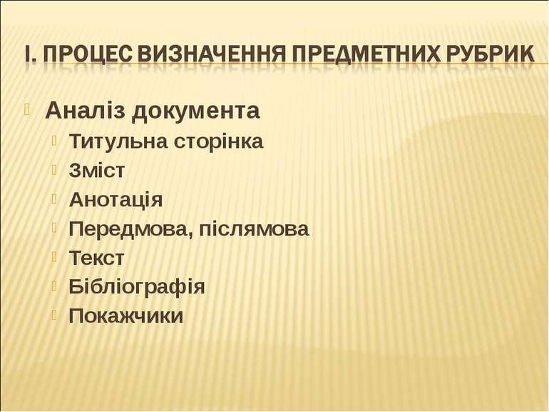 Аналіз документа Титульна сторінка Зміст Анотація Передмова, післямова Текст ...